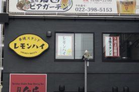 居酒屋『串焼きスタンド レモンハイ』OPEN‼